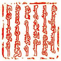 Монгол хаадын тамганы түүх Монгол хаадын тамганы түүх  Guyuk khans Stamp 1246
