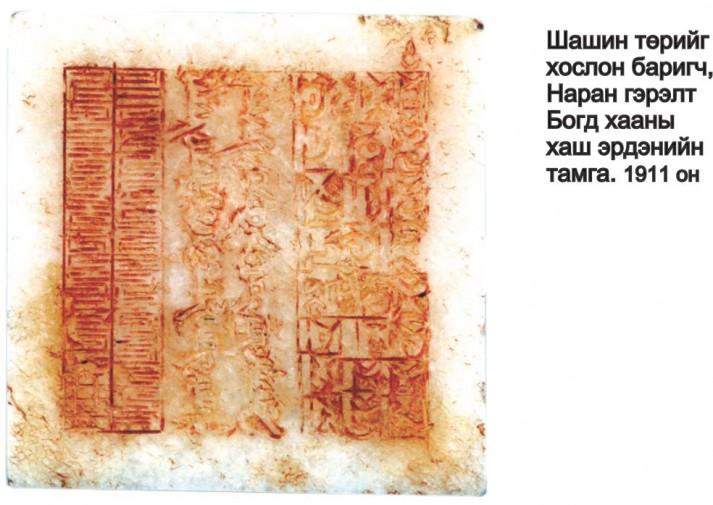 Богд хаант Монгол улсыг байгуулсны дараа Шашин төрийг хослон баригч Нарангэрэлт, түмэн наст богд хааны тамга гэсэн төрийн тамгыг хашаар үйлдсэн байна. Төрийн тамга Төрийн тамга Stamp of Bogdkhaan