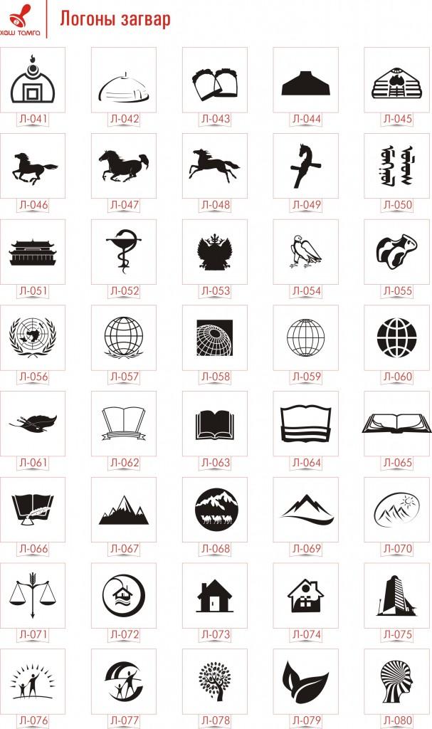 Логоны загвар тамга tamga Логоны загвар Logos2