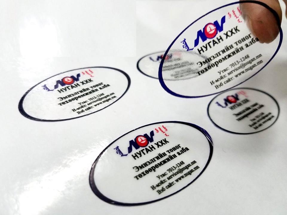 Зүсэлттэй Тунгалаг стикер - Zuselttei sticker hevlel Зүсэлттэй стикер хэвлэл Зүсэлттэй стикер хэвлэл / Print and Cut / translucent Cut mn 1