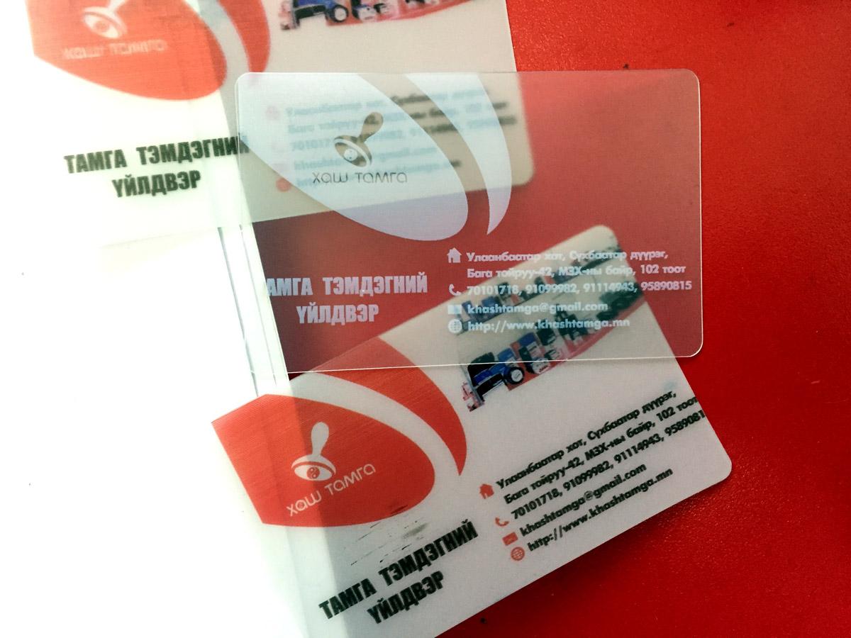 Пластик карт хэвлэх, флаш хэвлэх, чип картан дээр хэвлэл карт хэвлэл Карт хэвлэл UV 4